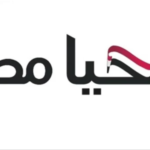 لتوفير لقاح كورونا.. رجال أعمال يتبرعون لصندوق تحيا مصر