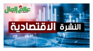 حصاد الأنباء الاقتصادية الإثنين 4-1-2021