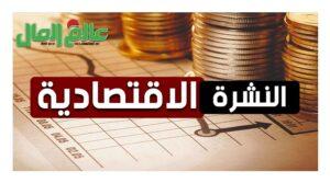 حصاد الأنباء الاقتصادية الأحد 24-1-2021