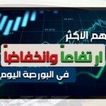 الأسهم الأكثر ارتفاعًا وانخفاضًا فى البورصة اليوم الثلاثاء 12-1-2021